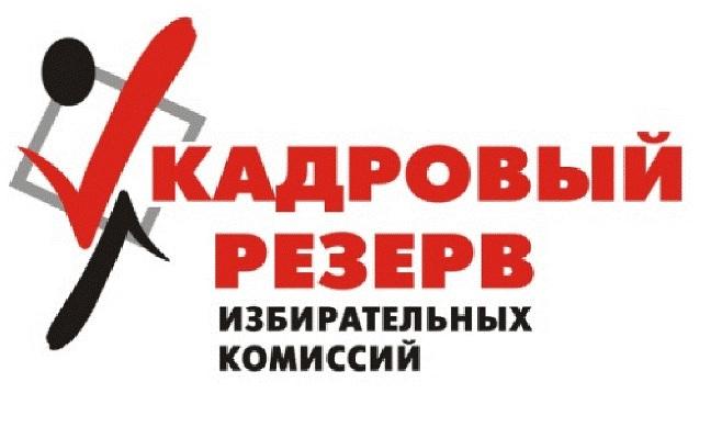 ТИК Волгодонского района сообщает о приёме предложений по кандидатурам для дополнительного зачисления в резерв составов участковых комиссий