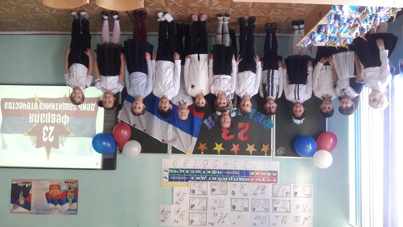 Первоклассники Побединской СОШ поучаствовали в викторине «Жизнь — Отечеству, Честь — никому!»