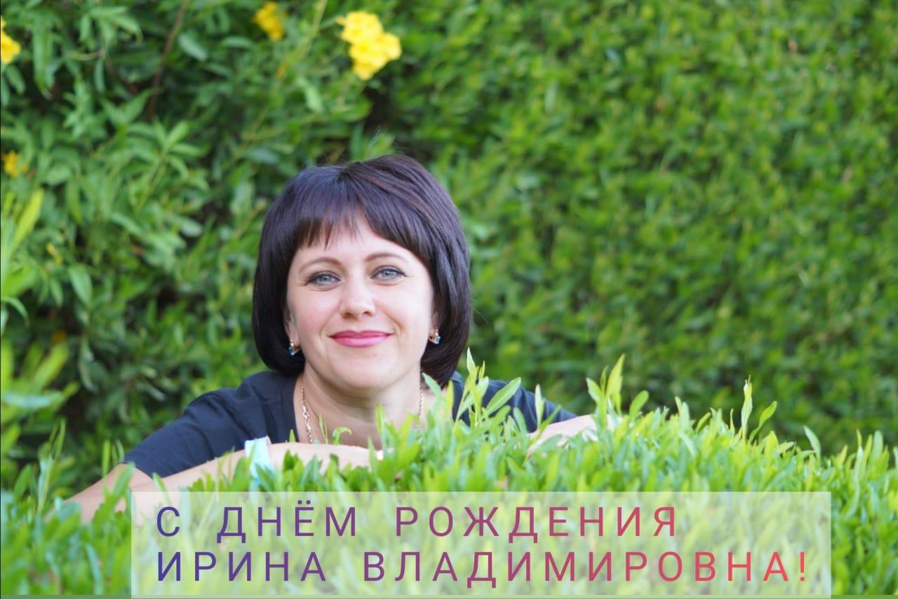 Коллектив Рябичевского СДК поздравляет Предкову Ирину Владимировну с Днём рождения