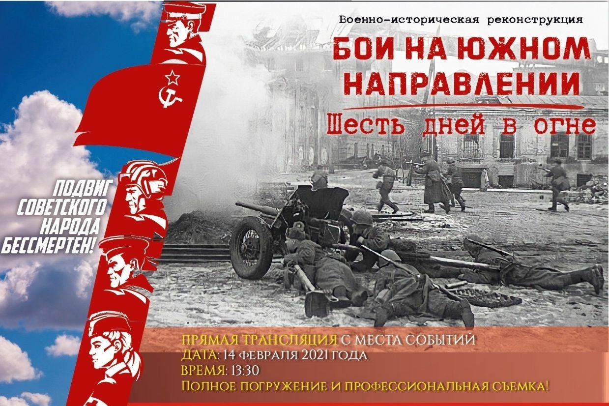 Как освобождали Ростов: прямая трансляции военной реконструкции боя
