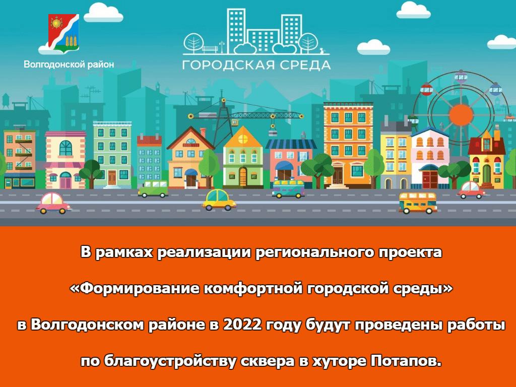 Выбираем дизайн-проект благоустройства сквера в хуторе Потапов