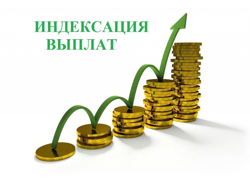 Размер индексации социальных выплат увеличен с 1 февраля 2021 года