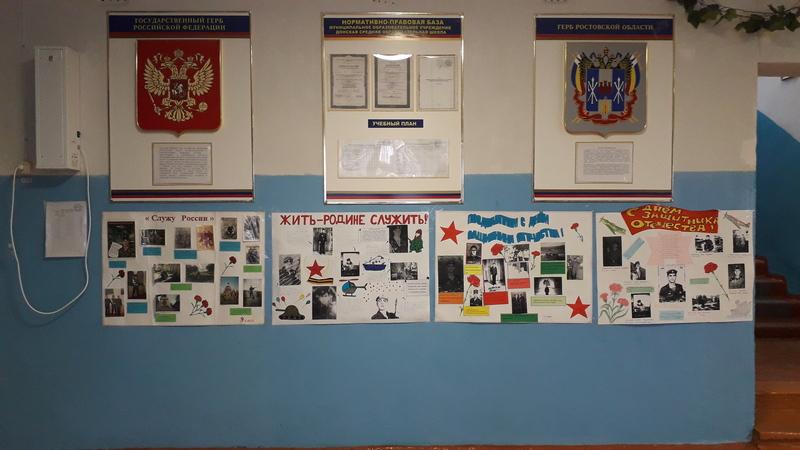 В Донской ООШ прошли мероприятия, посвященные Дню защитника Отечества