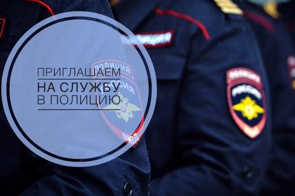 МВД «Волгодонское» приглашает на службу