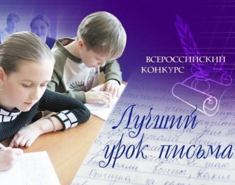 На Дону стартовал конкурс «Лучший урок письма»