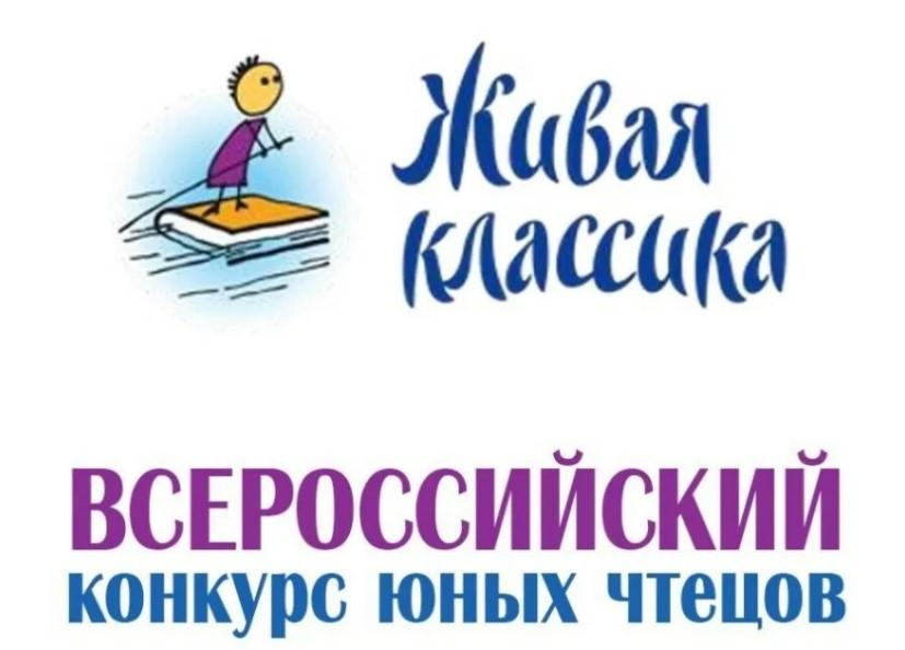В Донской школе состоялся муниципальный этап Всероссийского конкурса «Живая классика — 2021»