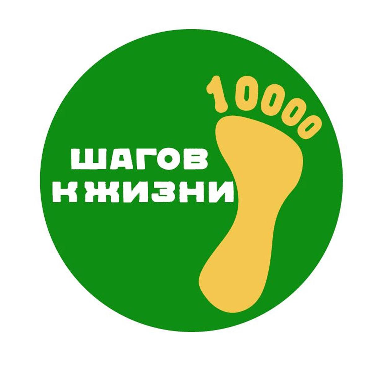 Жителей Волгодонского района приглашают принять участие в акции «10 000 шагов к жизни»