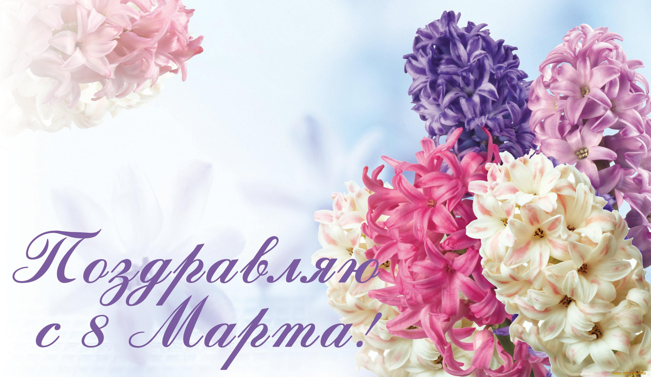 Поздравления для женщин Волгодонского района с Международным женским днём 8 марта