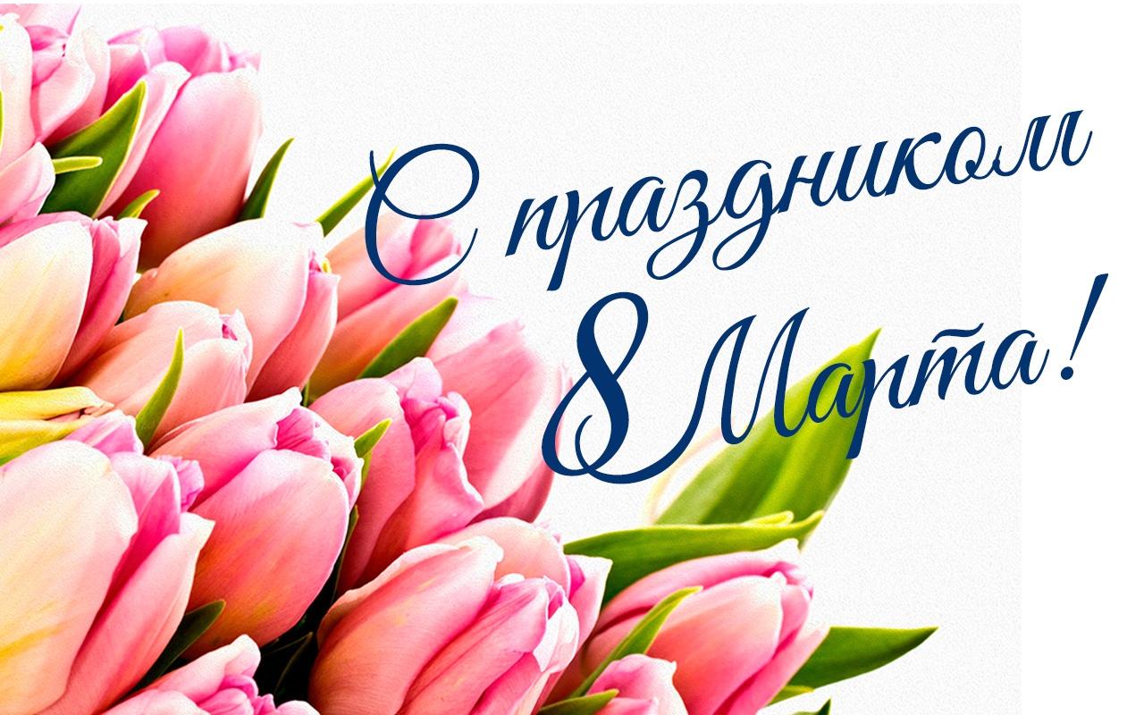 Поздравления глав сельских поселений Волгодонского района с Международным женским днем 8 марта
