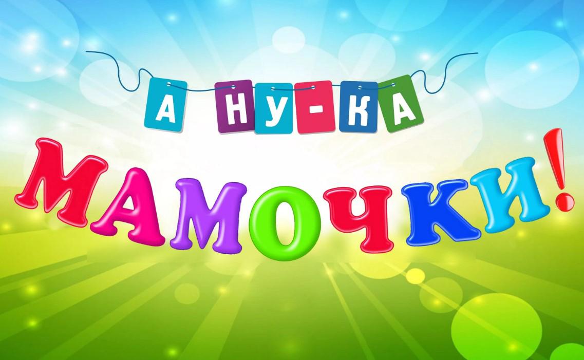 Романовский РДК подводит итоги дистанционного конкурса «А ну-ка, мамочки!»