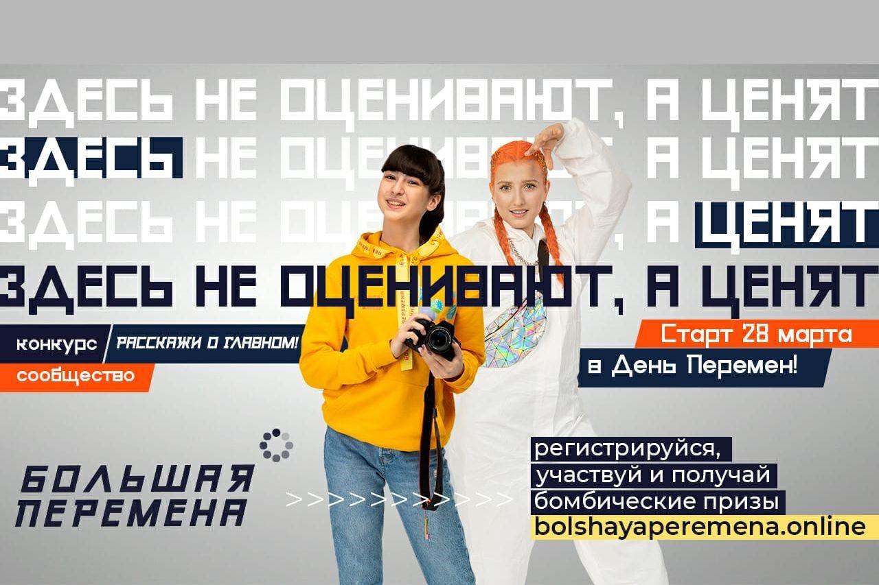 Новый сезон всероссийского конкурса «Большая перемена» стартовал