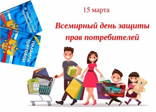 15 марта — Всемирный день прав потребителей