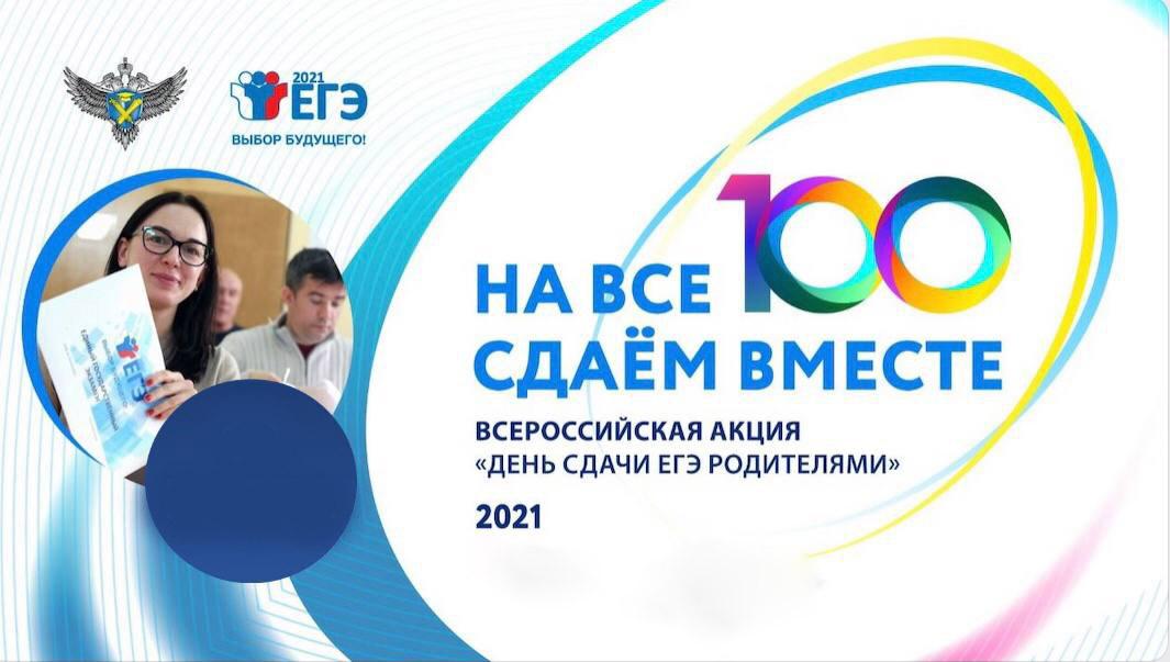 Всероссийская акция «Единый день сдачи ЕГЭ родителями» в Волгодонском районе