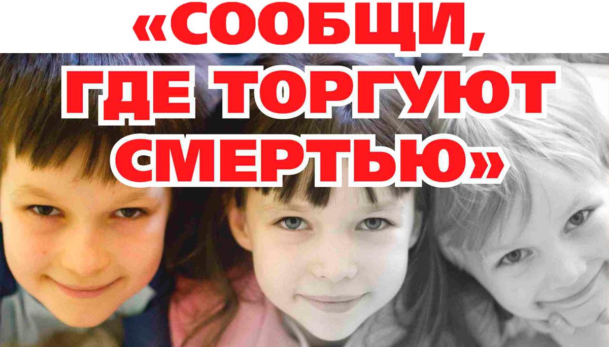 Информация о проведении всероссийской акции «Сообщи, где торгуют смертью»!