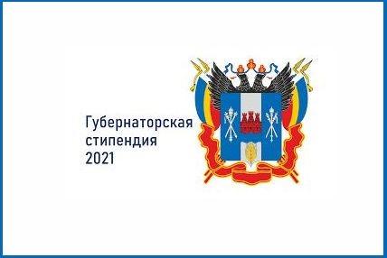 220 человек в Ростовской области будут получать губернаторские стипендии
