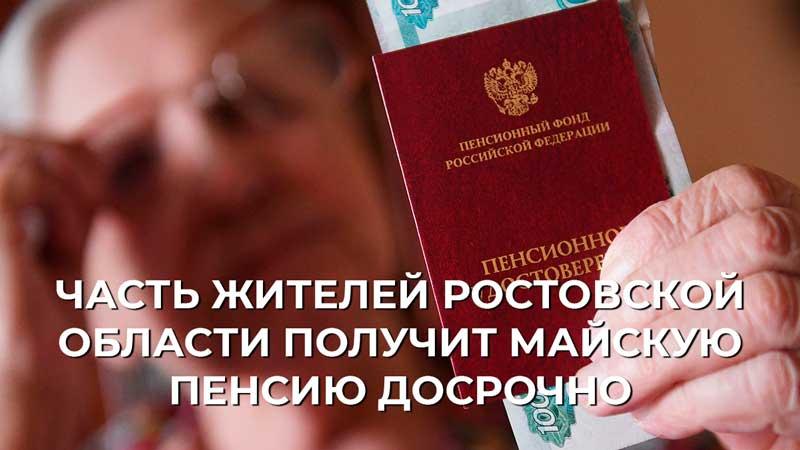 Майскую пенсию часть жителей Ростовской области получит досрочно