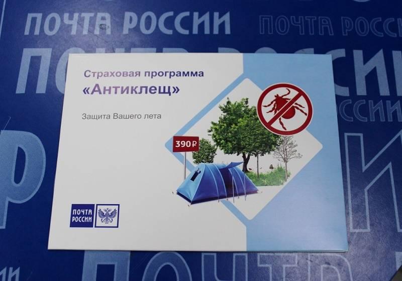 Жители Ростовской области могут приобрести на почте страховку от укусов клещей