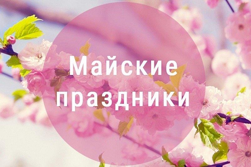 Президент РФ Владимир Путин объявил нерабочими днями период между майскими праздниками — с 1 по 10 мая