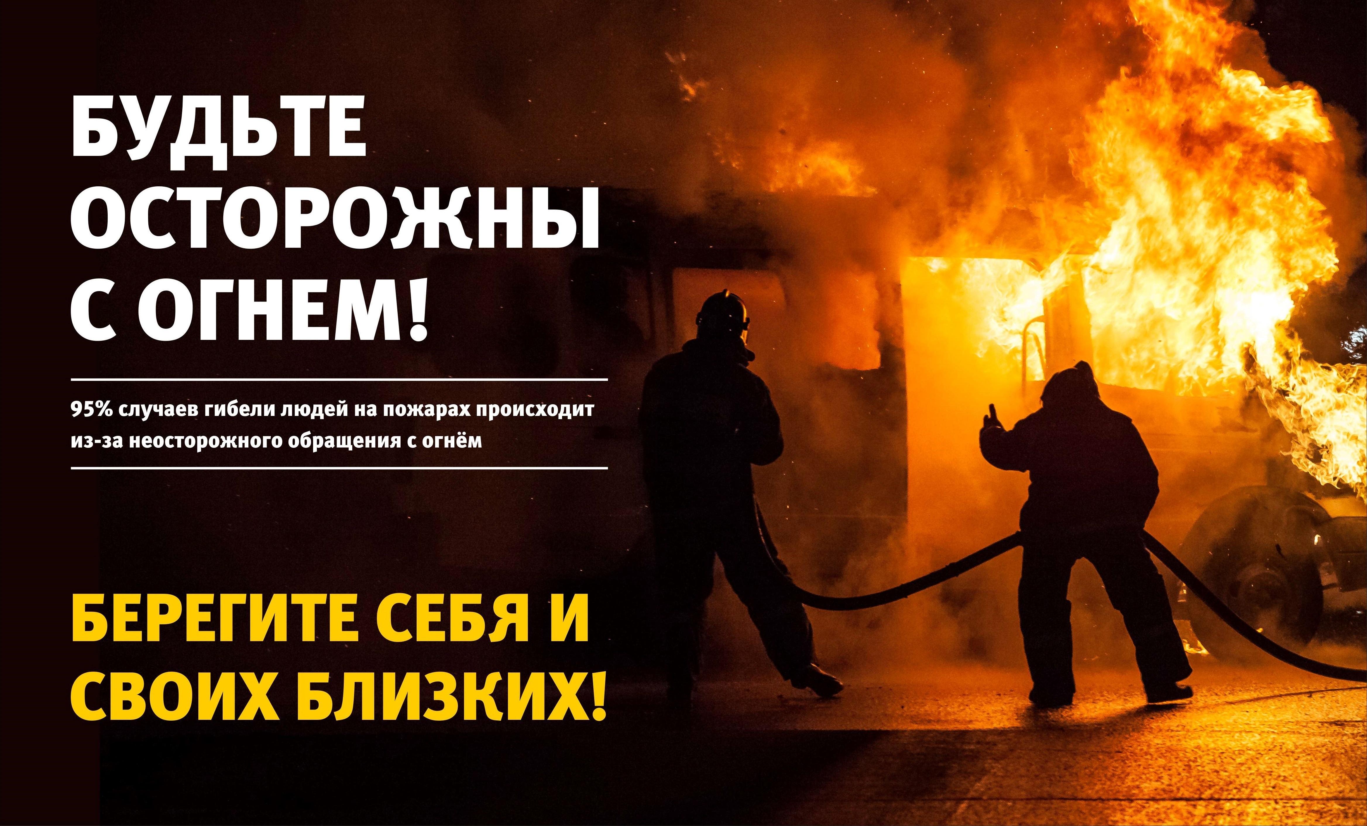 Соблюдение правил пожарной безопасности в быту