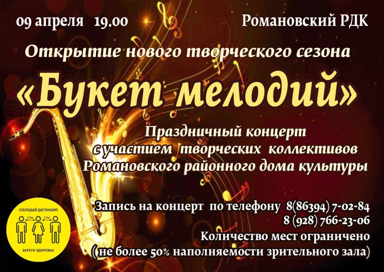 «Букет мелодий» в Романовском РДК
