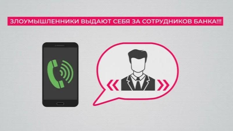 Полицейские Волгодонска предупреждают: если Вам позвонил сотрудник банка, завершите разговор, это может быть мошенник!