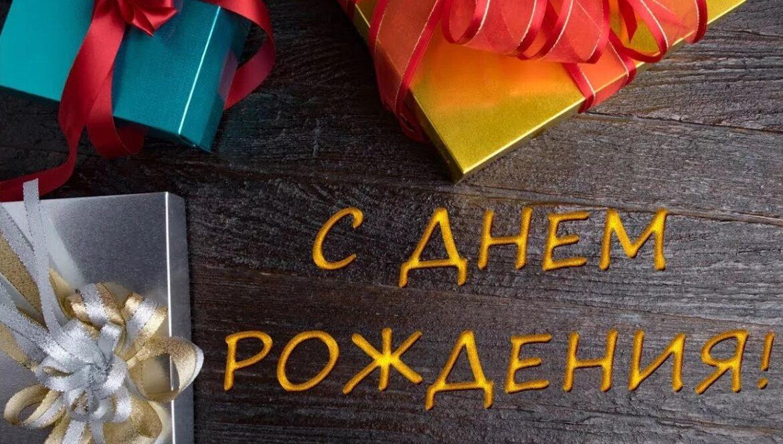 Коллеги поздравляют Игоря Алексеевича Павлова с юбилеем