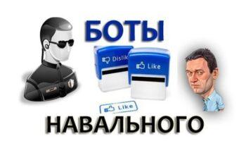 боты Навального