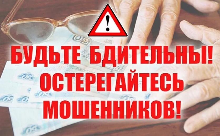 Полицейские Волгодонска вновь напоминают жителям, как предостеречь себя от мошеннических деяний