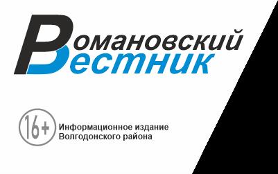 Романовский вестник