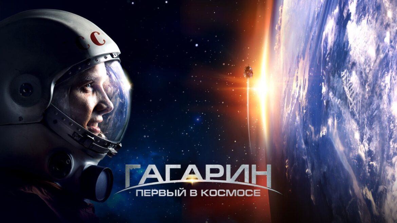 РДК приглашает на просмотр документального фильма «Гагарин. Первый в космосе»