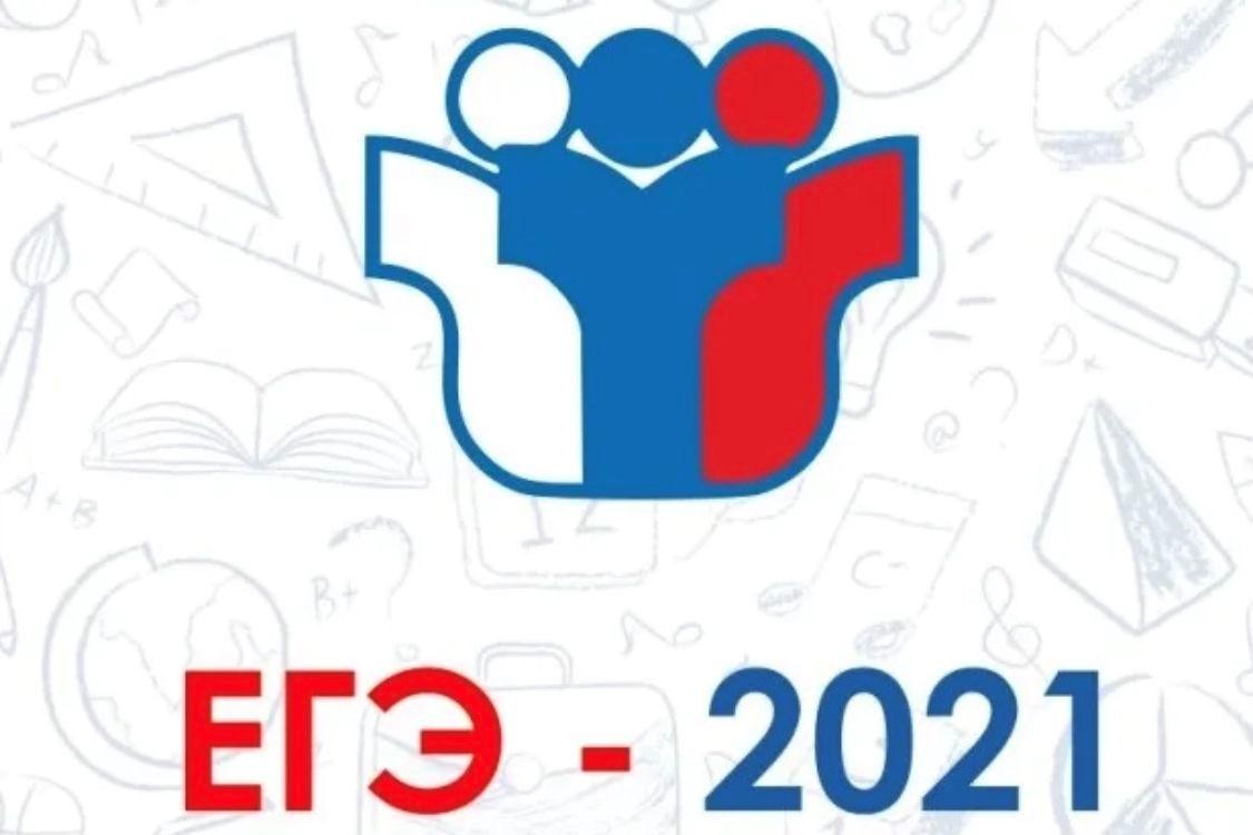 Минпросвещения России и Рособрнадзор утвердили расписание проведения единого государственного экзамена в 2021 году
