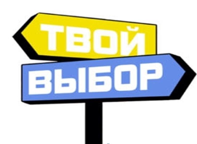 В Волгодонском районе проходят рейды в рамках мероприятия «Твой Выбор!»