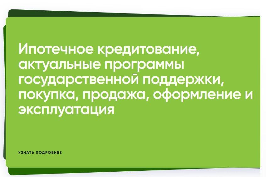 В Ростовской области стартовал пилотный проект бесплатной информационной поддержки ипотечных заемщиков