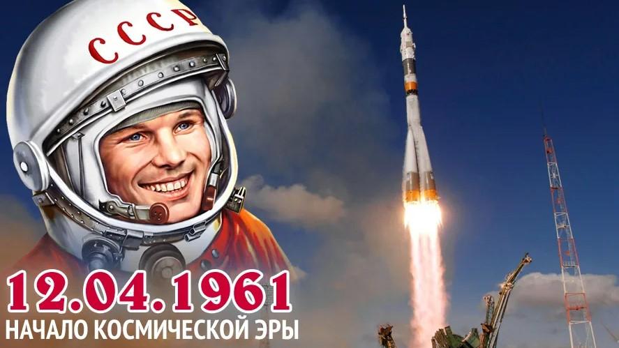 12 апреля — Всемирный день авиации и космонавтики: 60-летие начала новой эры