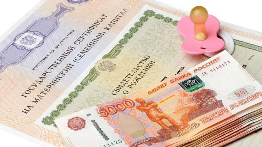 В Ростовской области выдан 300-тысячный сертификат на материнский (семейный) капитал