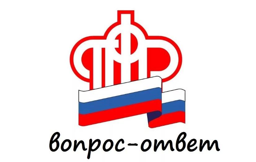 Пенсионный фонд продолжает отвечать на вопросы жителей Ростовской области