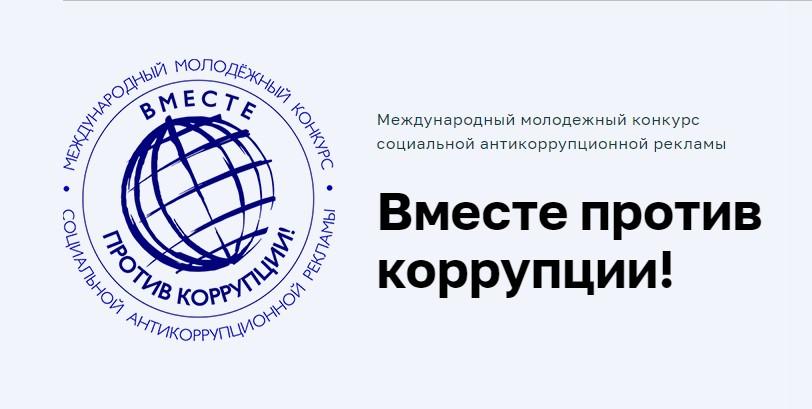 Генеральная прокуратура Российской Федерации проводит конкурс «Вместе против коррупции!»