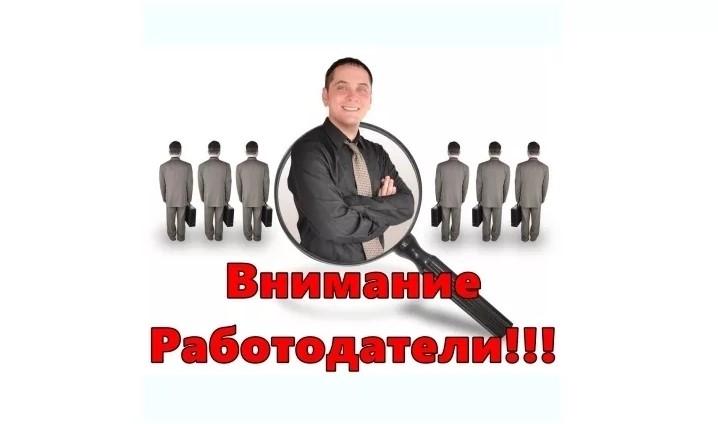 Центр занятости населения Волгодонского района информирует работодателей о государственной поддержке