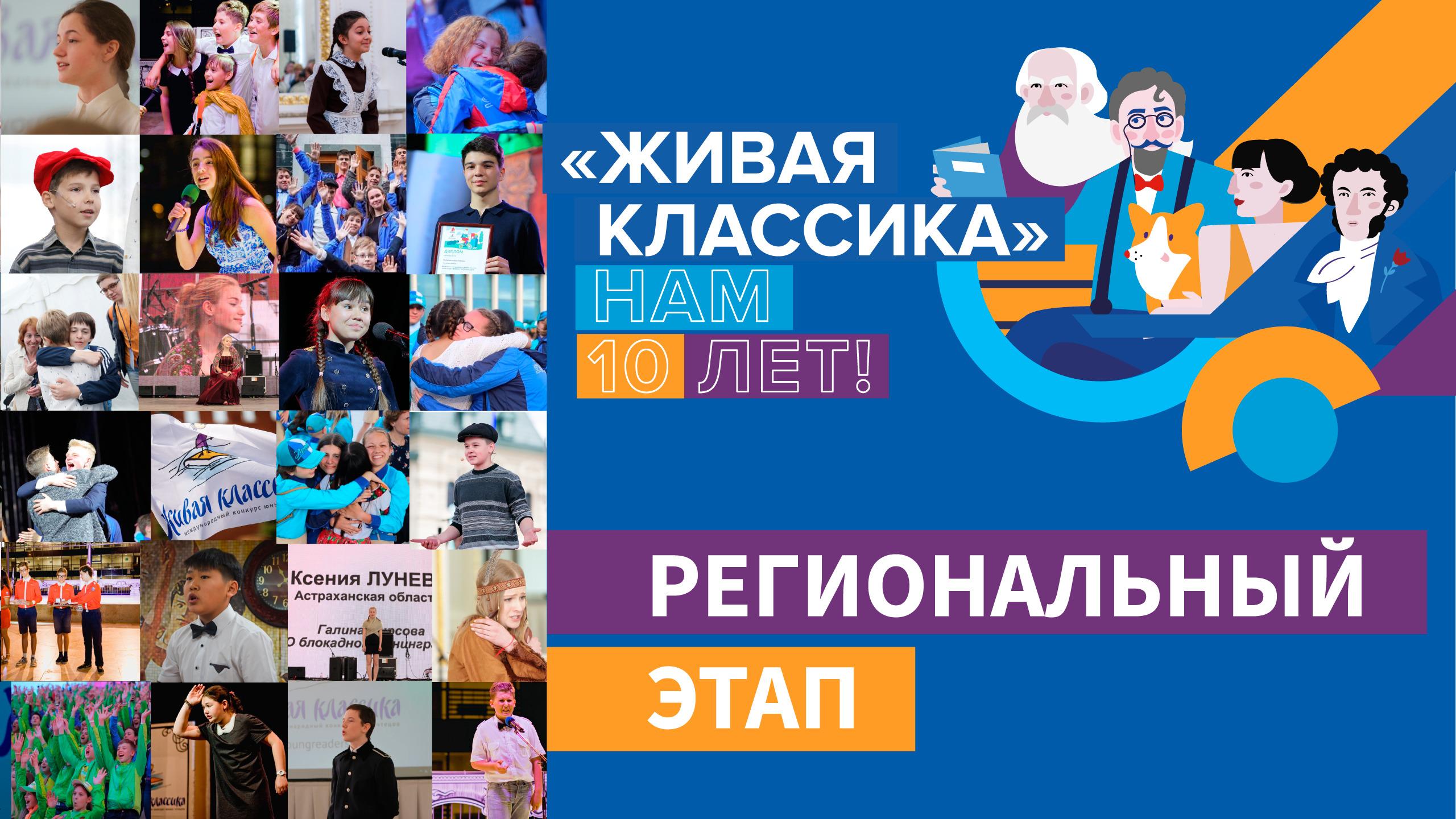 Школьники Ростовской области поборются за путёвки в «Артек»