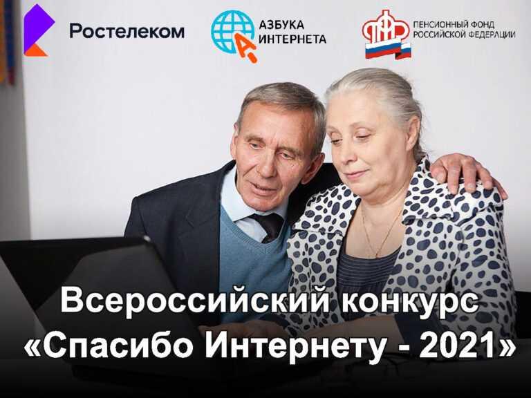 Стартовал VII Всероссийский конкурс «Спасибо интернету-2021»