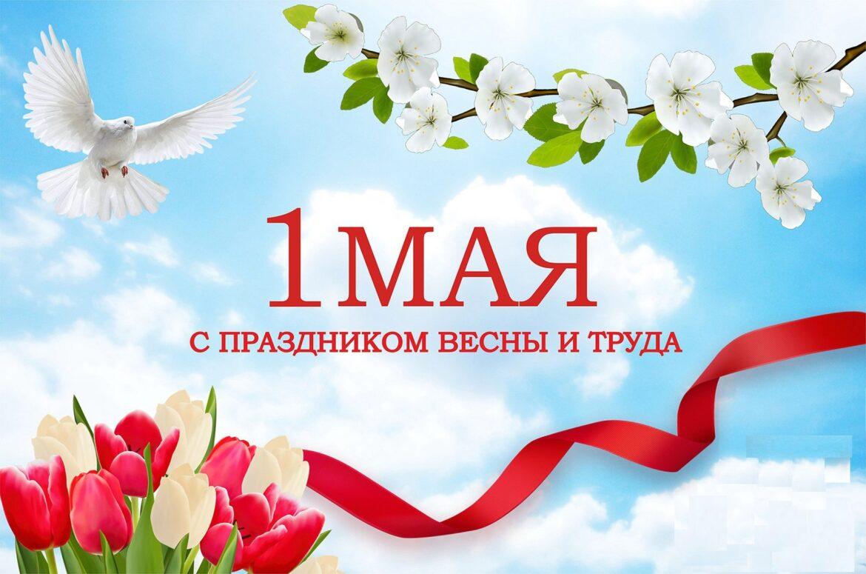 Военный комиссар поздравляет жителей Волгодонского района 1 Мая