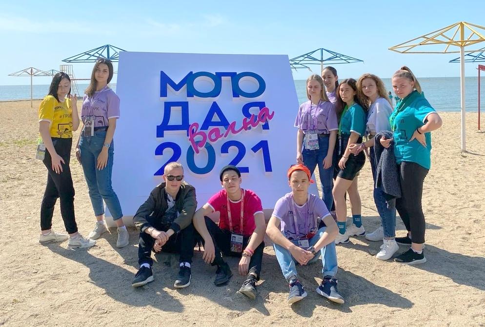На берегу Азовского моря состоялся форум «Молодая волна — 2021»