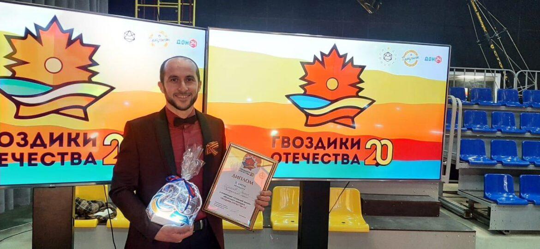 Наш земляк стал лауреатом II степени в финале областного конкурса патриотической песни «Гвоздики Отечества»
