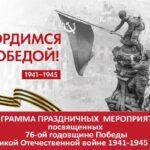 РДК День Победы