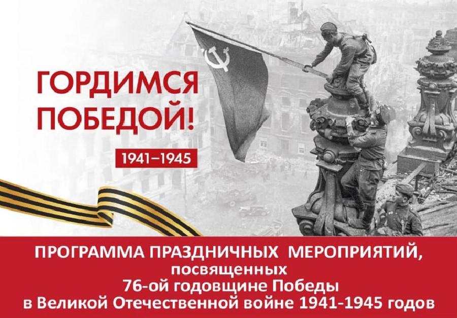 Романовский РДК представил программу праздничных мероприятий ко Дню Победы