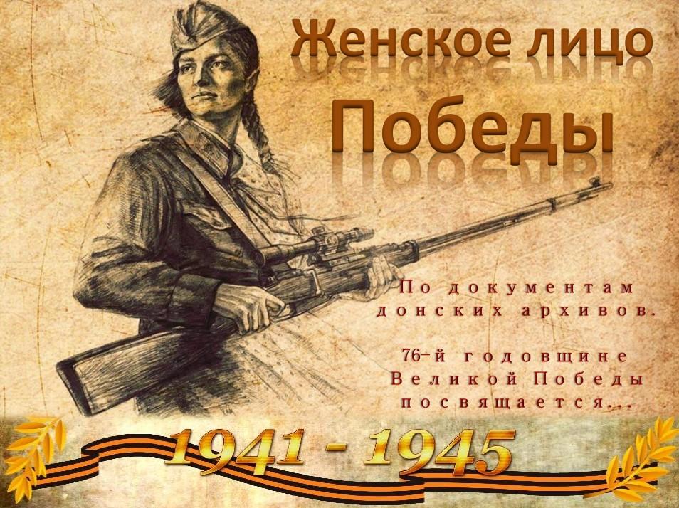 Открылась виртуальная выставка «Женское лицо Победы»