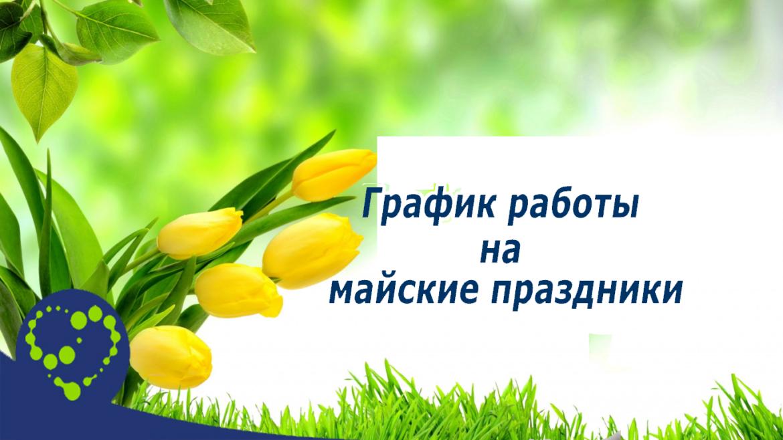 График работы ЦРБ Волгодонского района на майские праздники