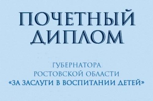 Информация о награждении почётным дипломом Губернатора Ростовской области «За заслуги в воспитании детей»