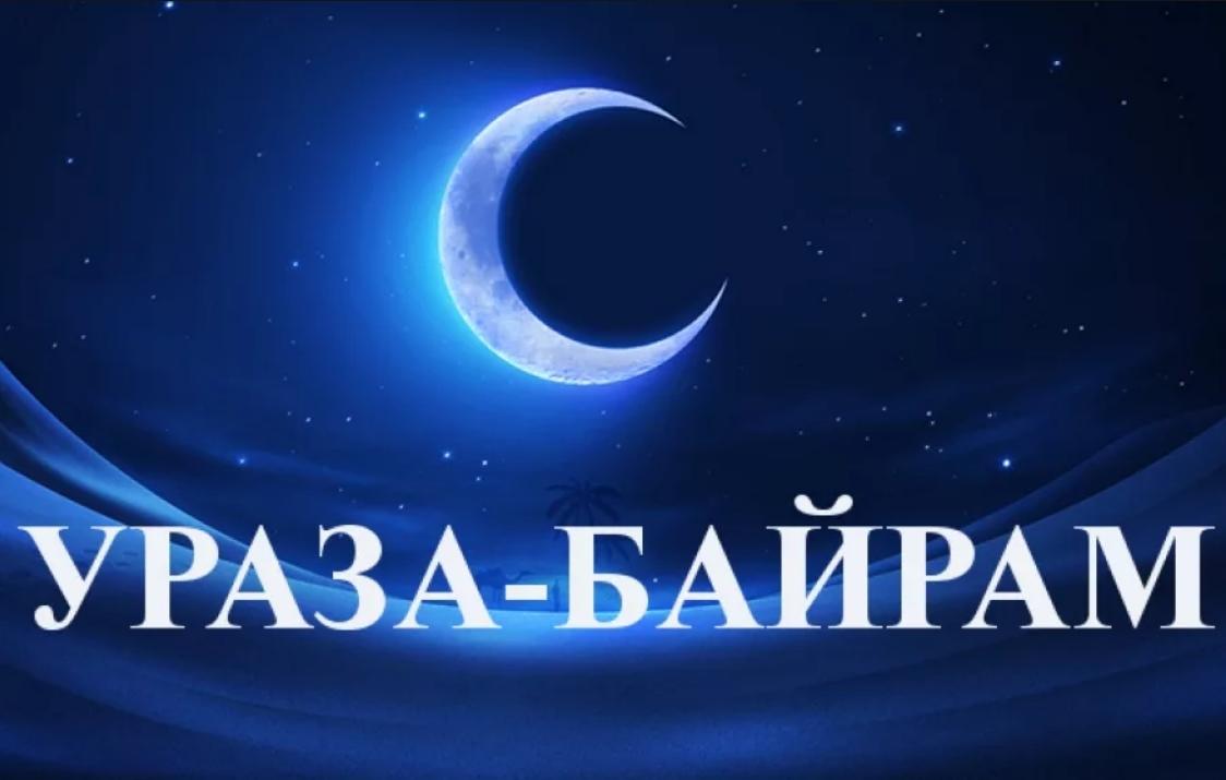 Мусульман Волгодонского района поздравляет глава диаспоры турков-месхетинцев Ростовской области с праздником Ураза-байрам