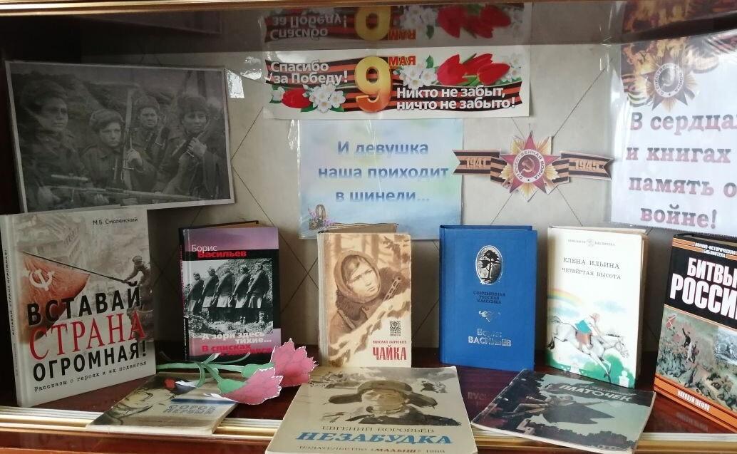 В Ясыревской библиотеке проходит книжная выставка «И девушка наша приходит в шинели…»